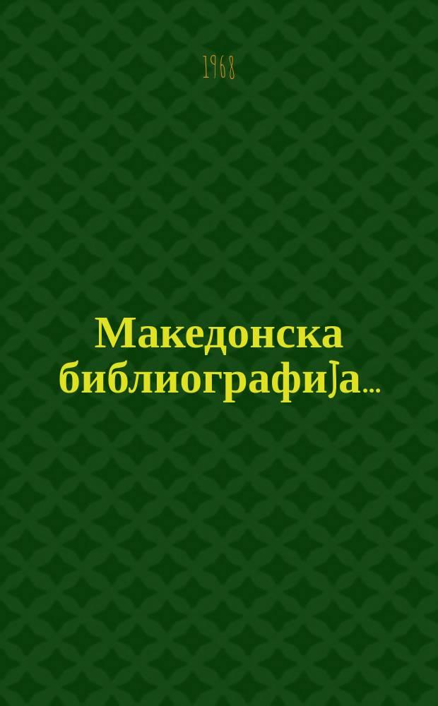 Македонска библиографиjа .. : книги, брошури, музикалии, албуми статии од списаниjа. ... : за 1964 и 1965 год