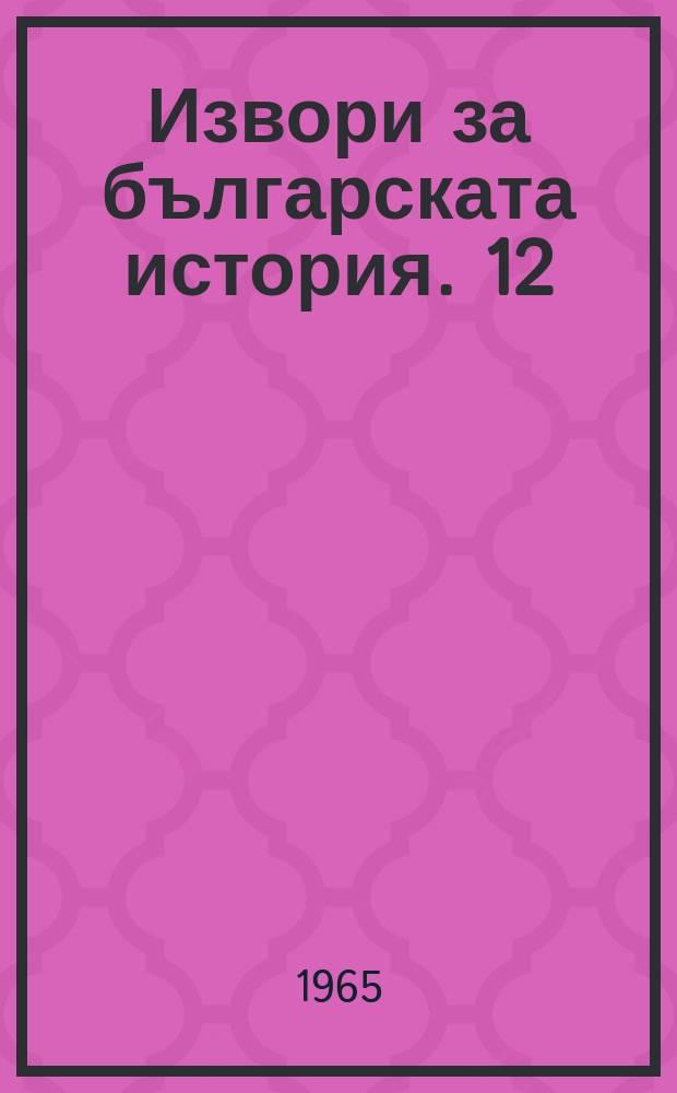 Извори за българската история. 12