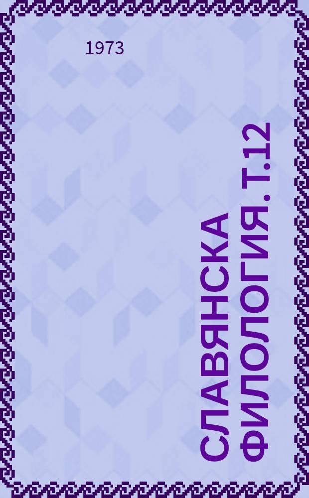 Славянска филология. T.12 : Доклади и статии за VII Международен конгрес на славистите