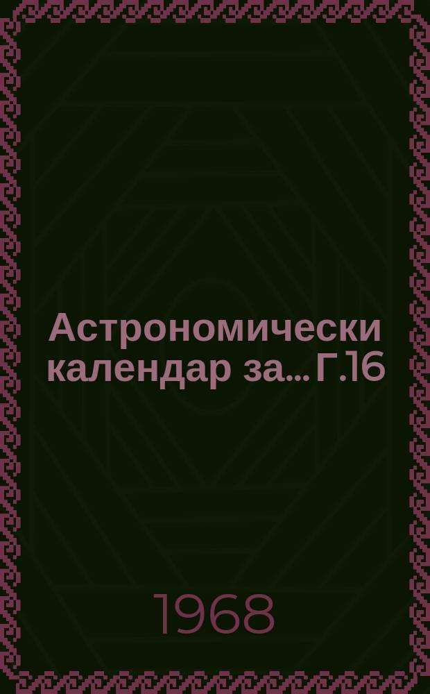 Астрономически календар за... Г.16 : 1969