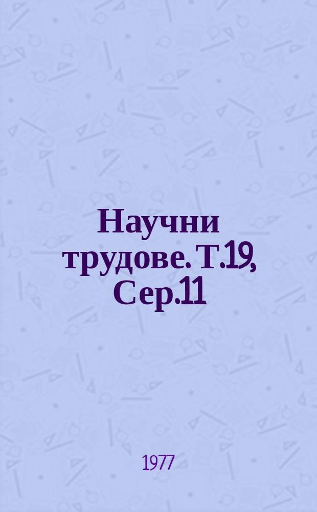 Научни трудове. Т.19, Сер.11 : (Общотеоретични и приложни науки (математика, механика, машинознание и теория на експеримента))