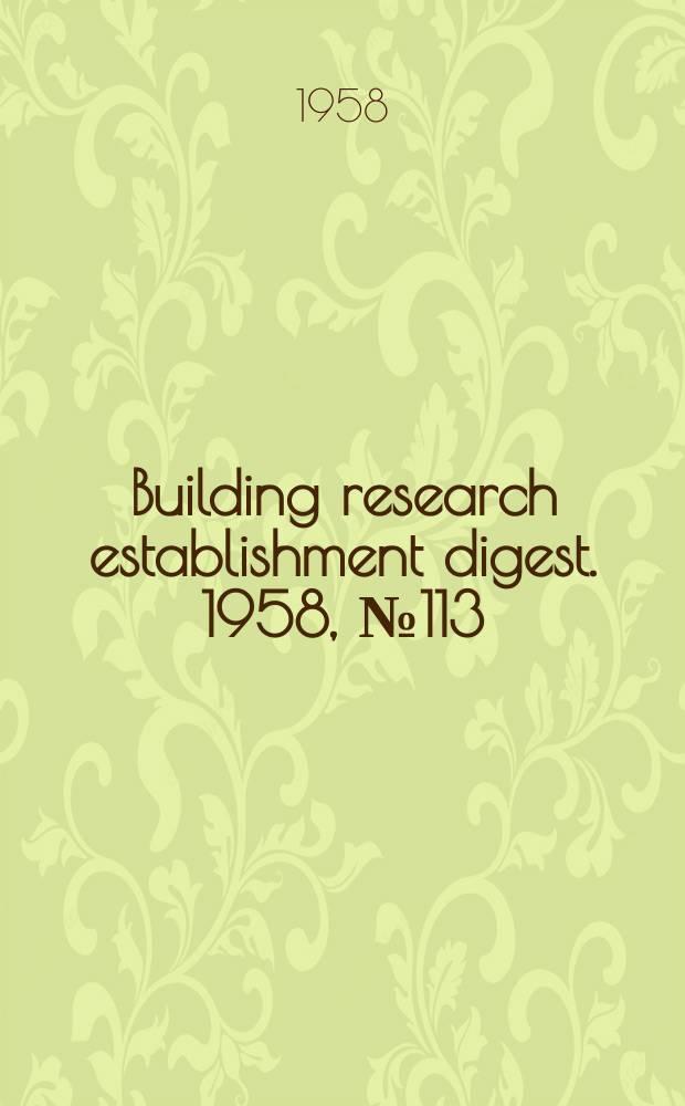 Building research establishment digest. 1958, №113