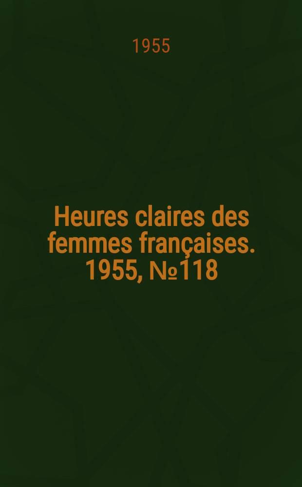 Heures claires des femmes françaises. 1955, №118