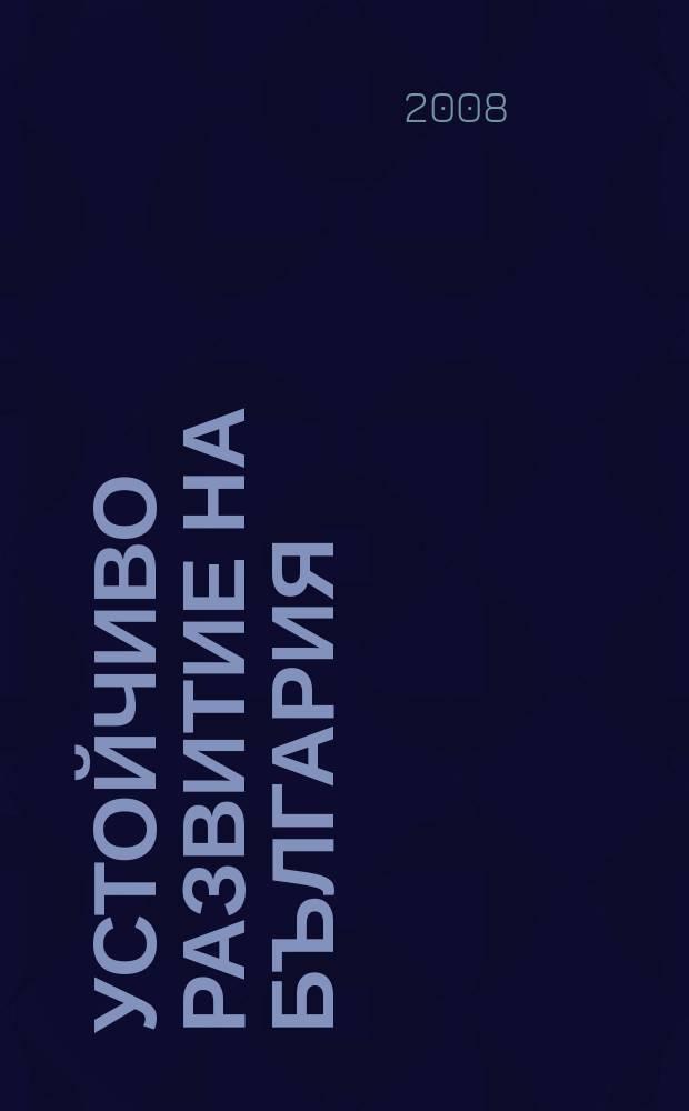 Устойчиво развитие на България = Sustainable development of Bulgaria