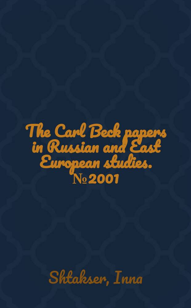 The Carl Beck papers in Russian and East European studies. № 2001 : Pale of the settlement = Черта оседлости: рабочий класс еврейской молодежи и принятие революционной идентичности во время революции 1905 года