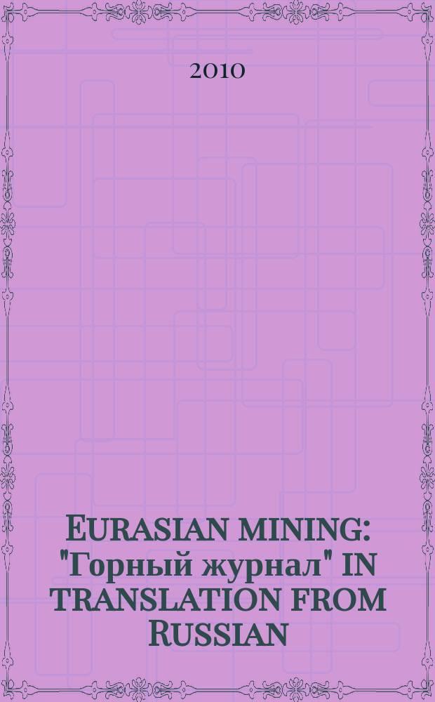 """Eurasian mining : """"Горный журнал"""" in translation from Russian"""