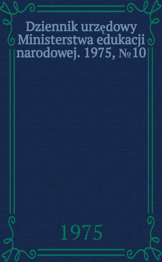 Dziennik urzędowy Ministerstwa edukacji narodowej. 1975, №10