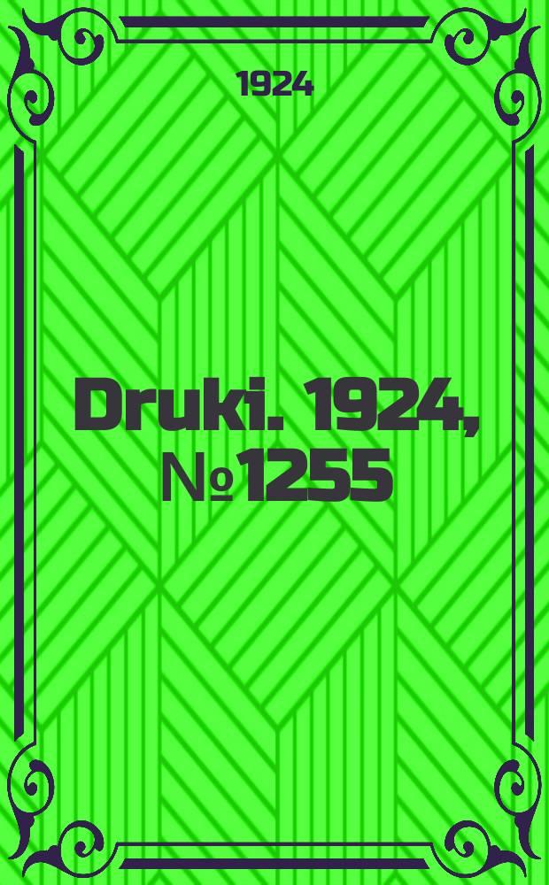 Druki. 1924, №1255