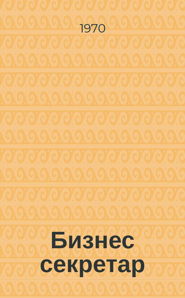 Бизнес секретар : Науч. - метод. сп. Приемник на сп. Стенографски преглед. Г.19 1970, Кн.5