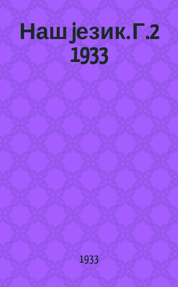 Наш jезик. Г.2 1933/1934, Свеска2