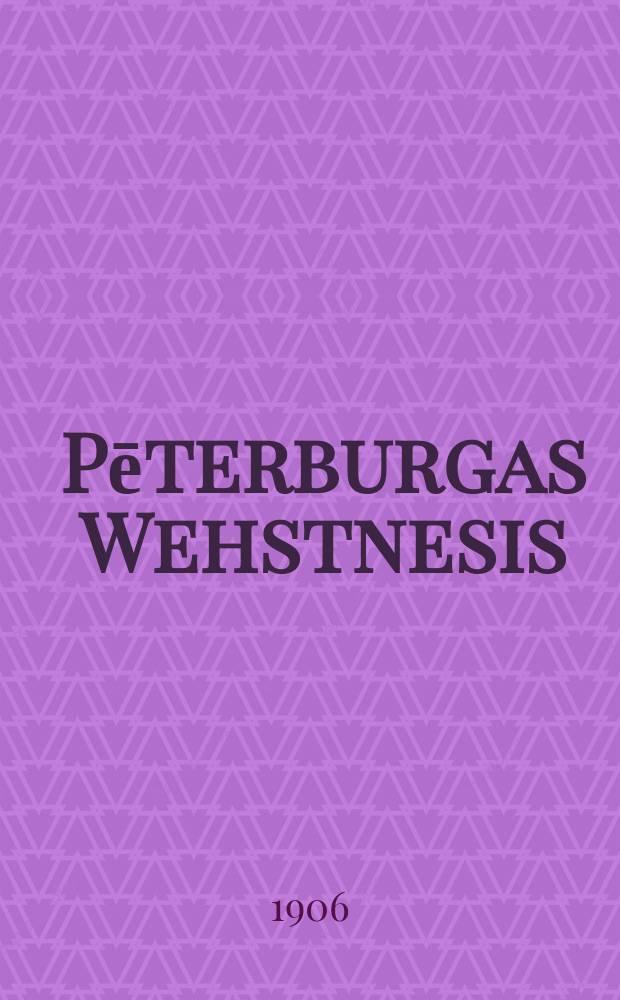 Pēterburgas Wehstnesis