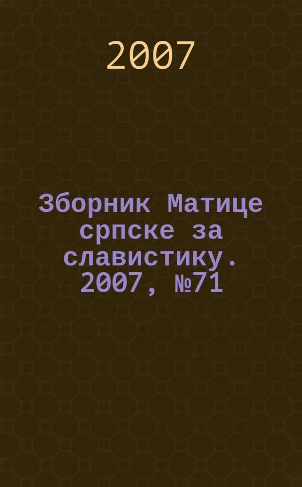 Зборник Матице српске за славистику. 2007, № 71/72