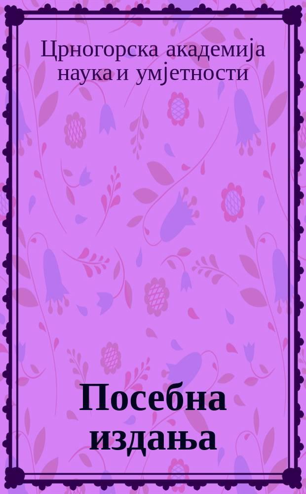Посебна издања = Special editions = Черногорская Академия наук и искусств
