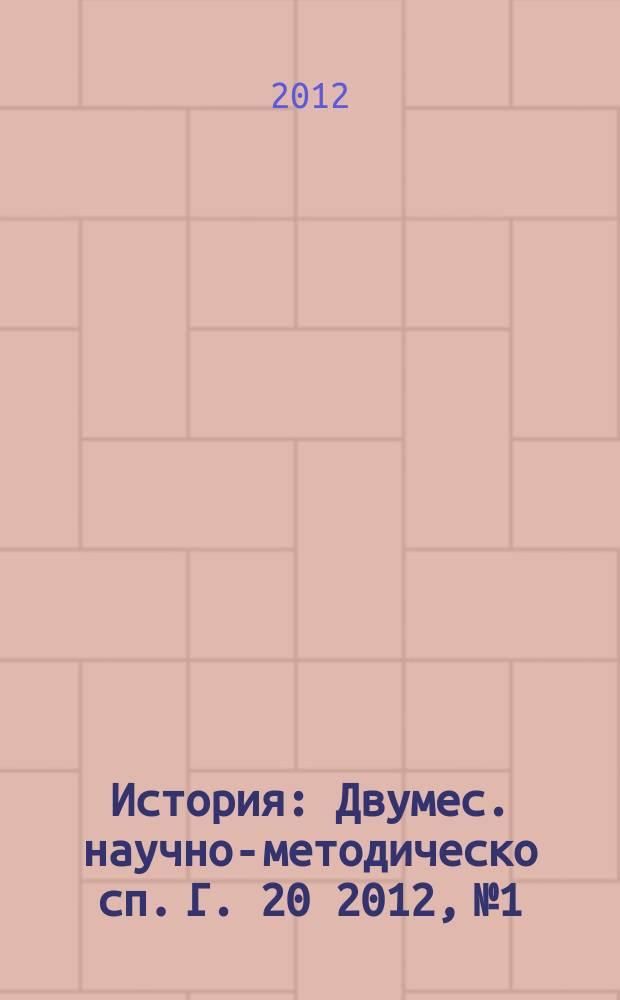 История : Двумес. научно-методическо сп. Г. 20 2012, № 1