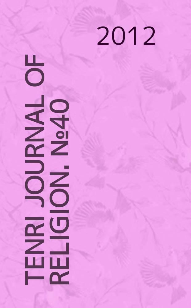 Tenri journal of religion. № 40