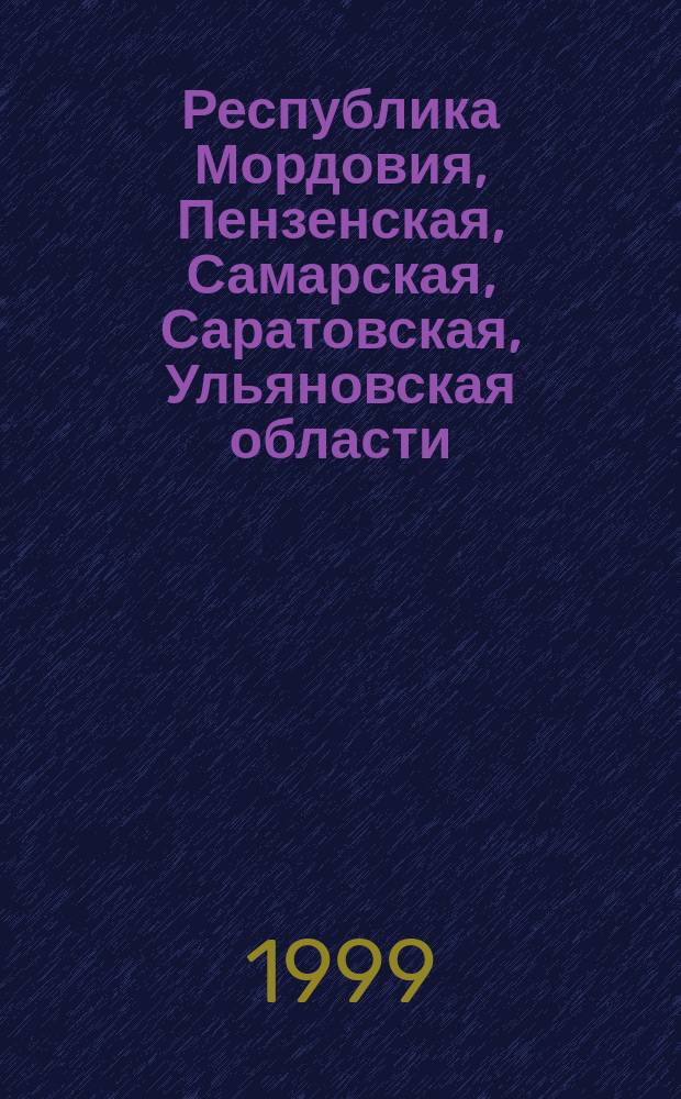 Республика Мордовия, Пензенская, Самарская, Саратовская, Ульяновская области : Карты автодорог