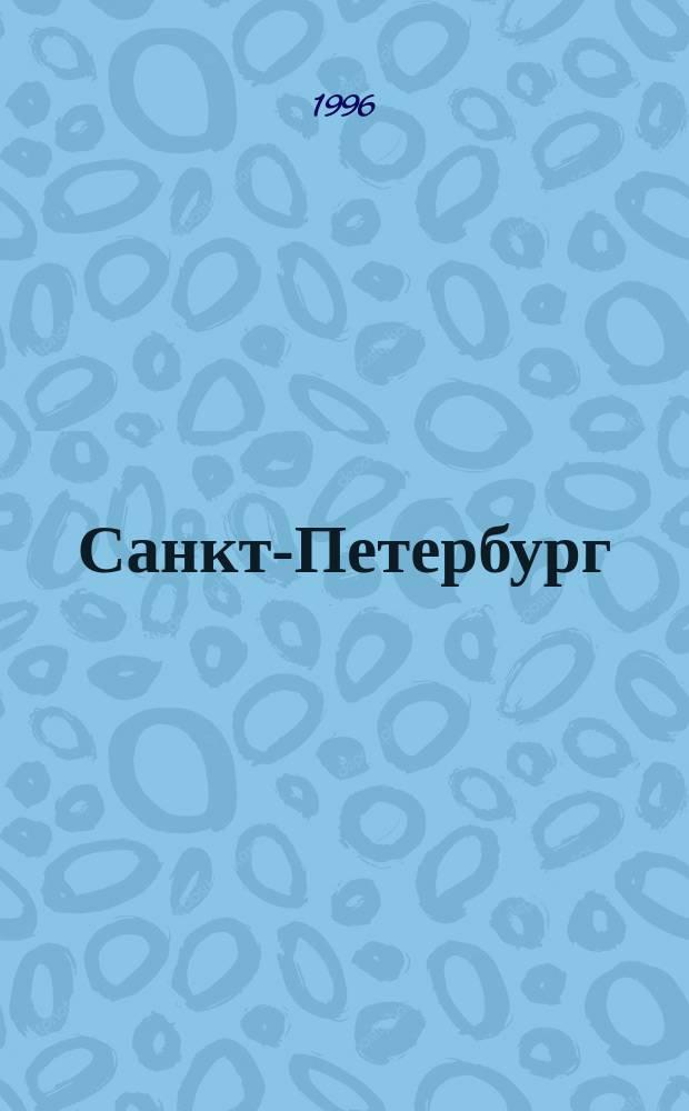 Санкт-Петербург = St. Petersburg : Карта для автомобилистов = City motoring map