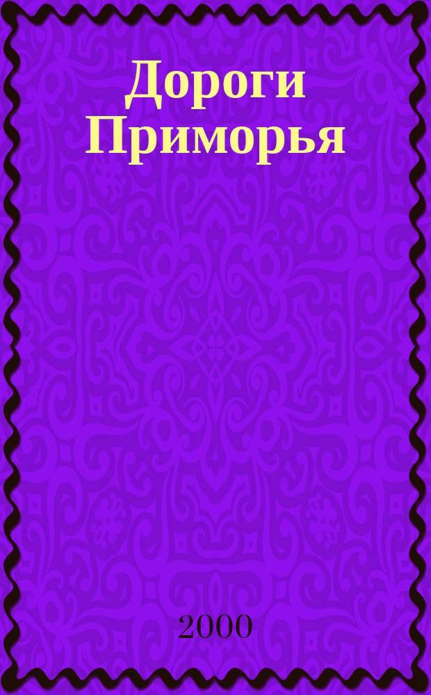 Дороги Приморья : Схема автомобильных дорог Приморского края