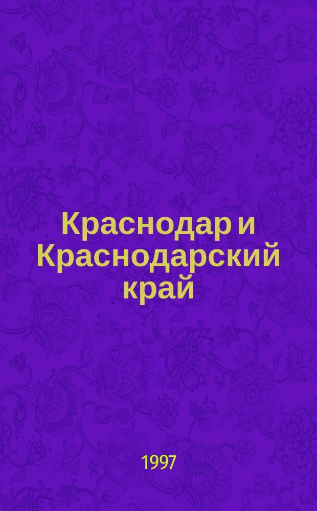 Краснодар и Краснодарский край : Электронные карты для DOS и Windows95. KR-10/97