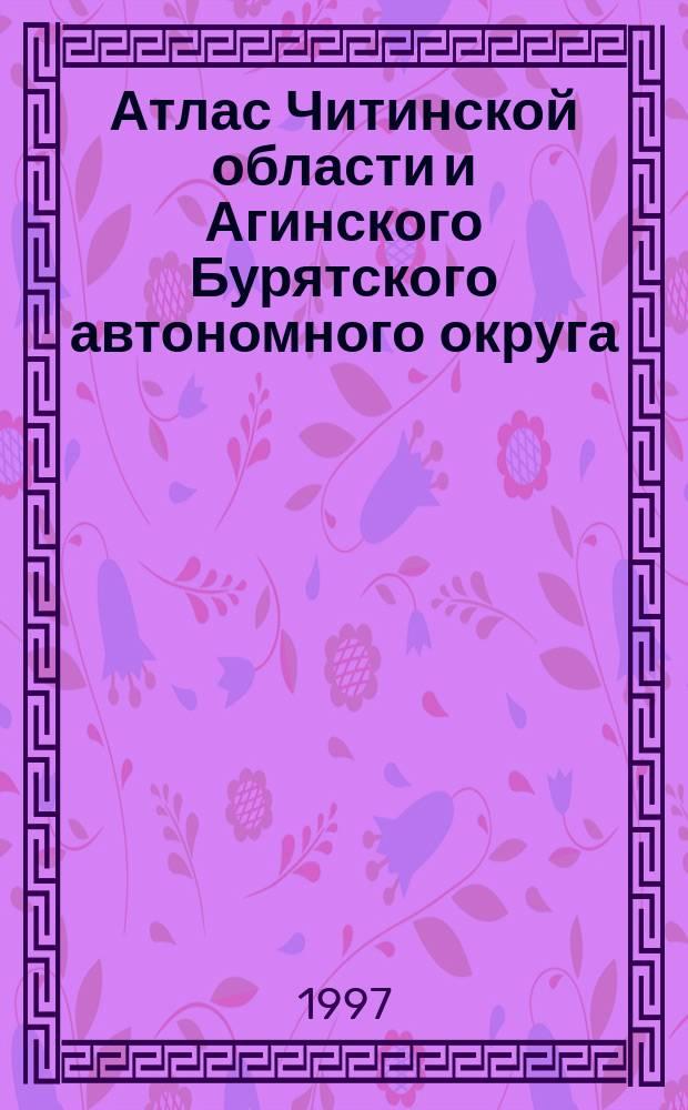 Атлас Читинской области и Агинского Бурятского автономного округа