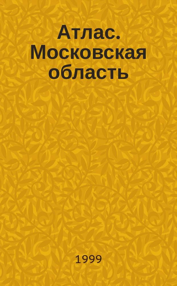 Атлас. Московская область : Справочник туриста и автомотобилиста