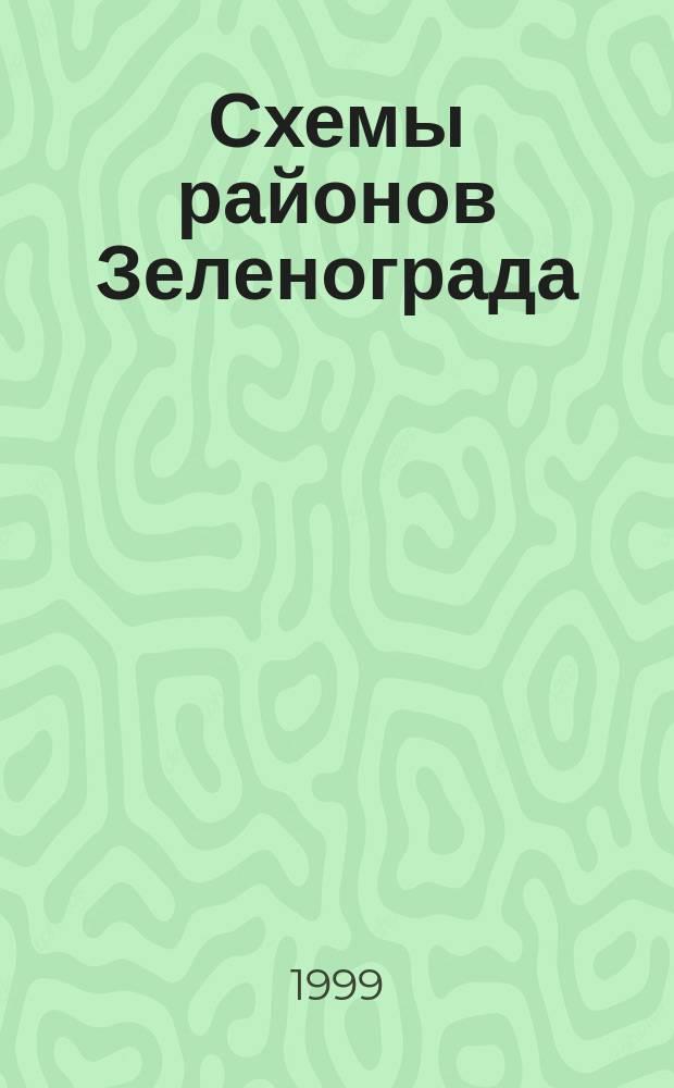 Схемы районов Зеленограда