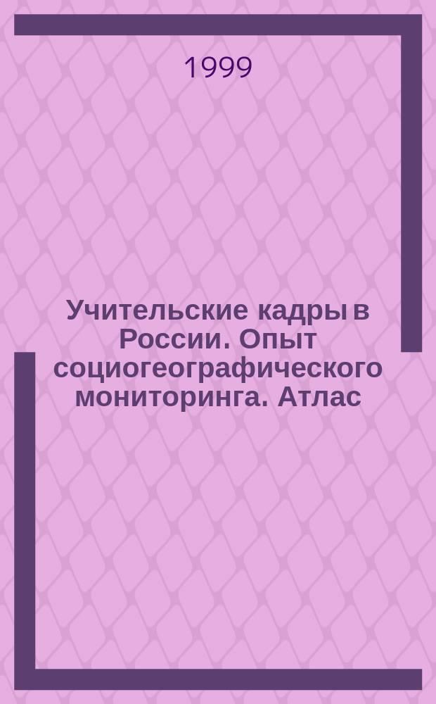 Учительские кадры в России. Опыт социогеографического мониторинга. Атлас