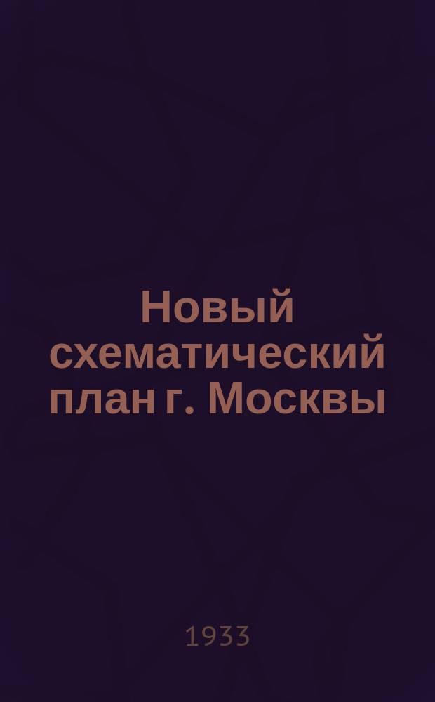Новый схематический план г. Москвы