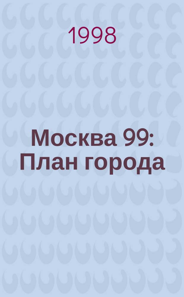 Москва 99 : План города