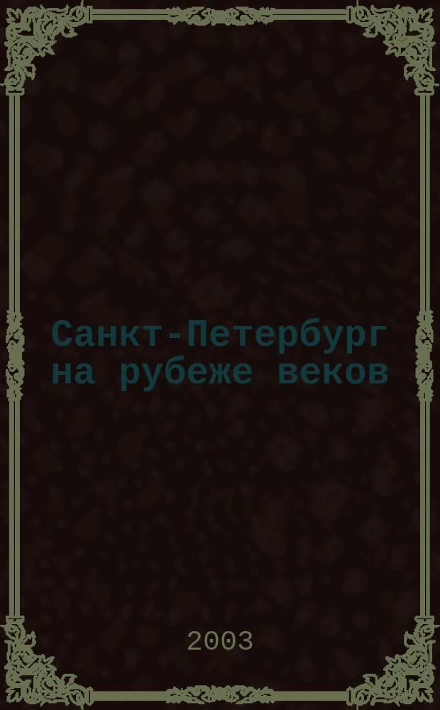 Санкт-Петербург на рубеже веков : Историко-картографический атлас
