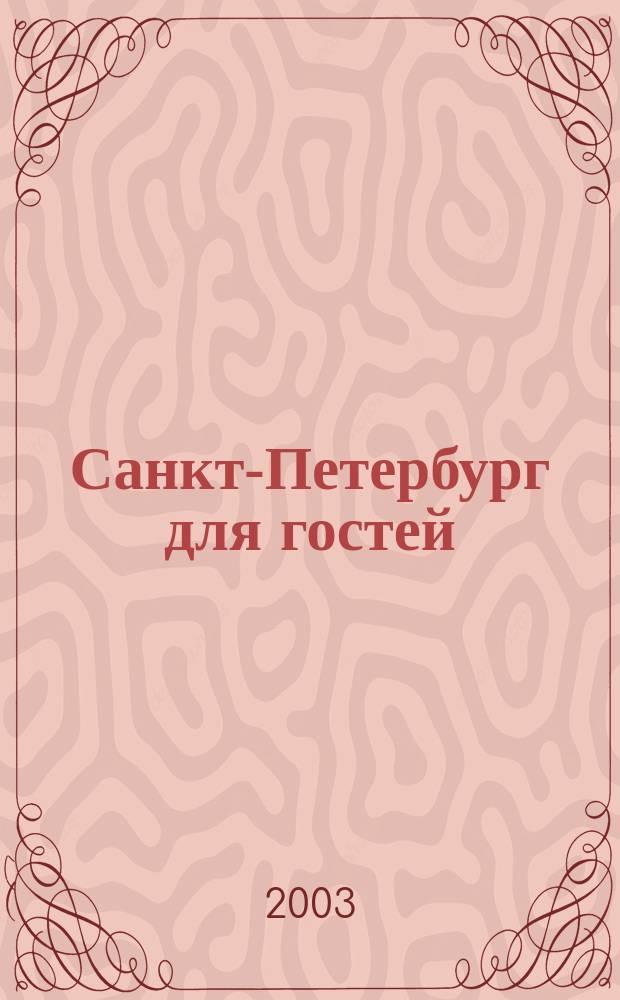 Санкт-Петербург для гостей