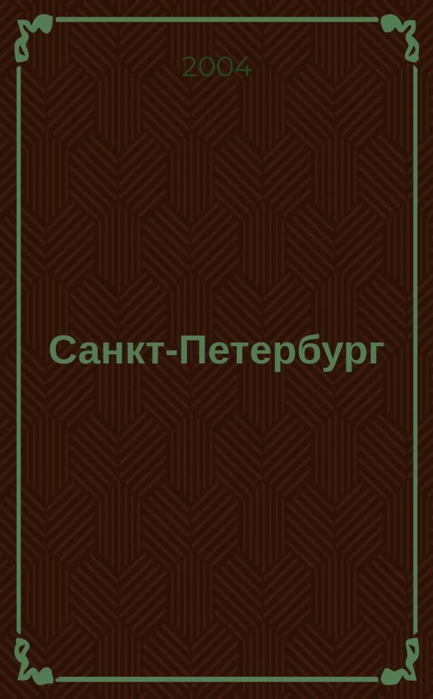 Санкт-Петербург = Maps. Saint Petersburg : Атлас