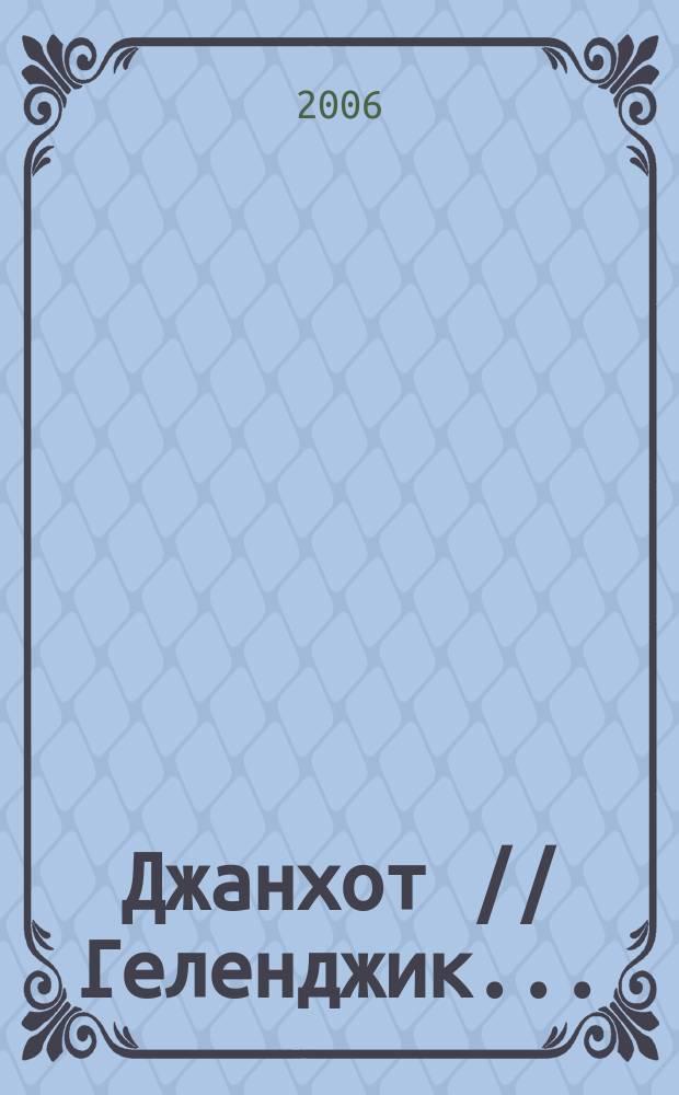Джанхот // Геленджик. .