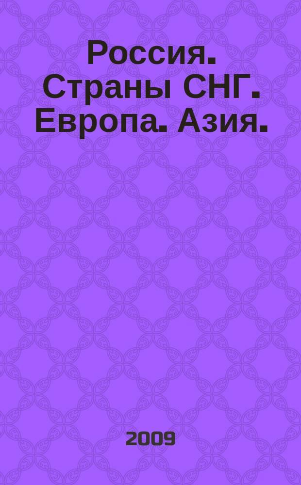 Россия. Страны СНГ. Европа. Азия. : Атлас автодорог
