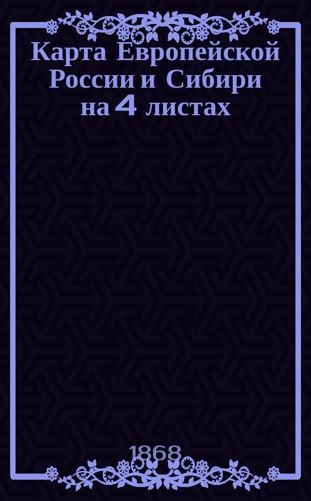 Карта Европейской России и Сибири на 4 листах