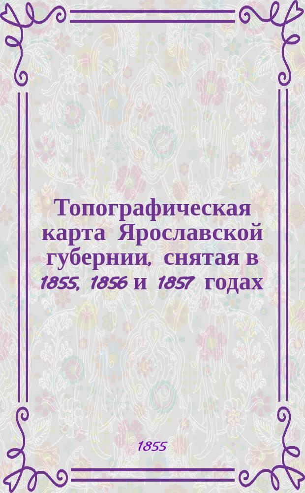 Топографическая карта Ярославской губернии, снятая в 1855, 1856 и 1857 годах