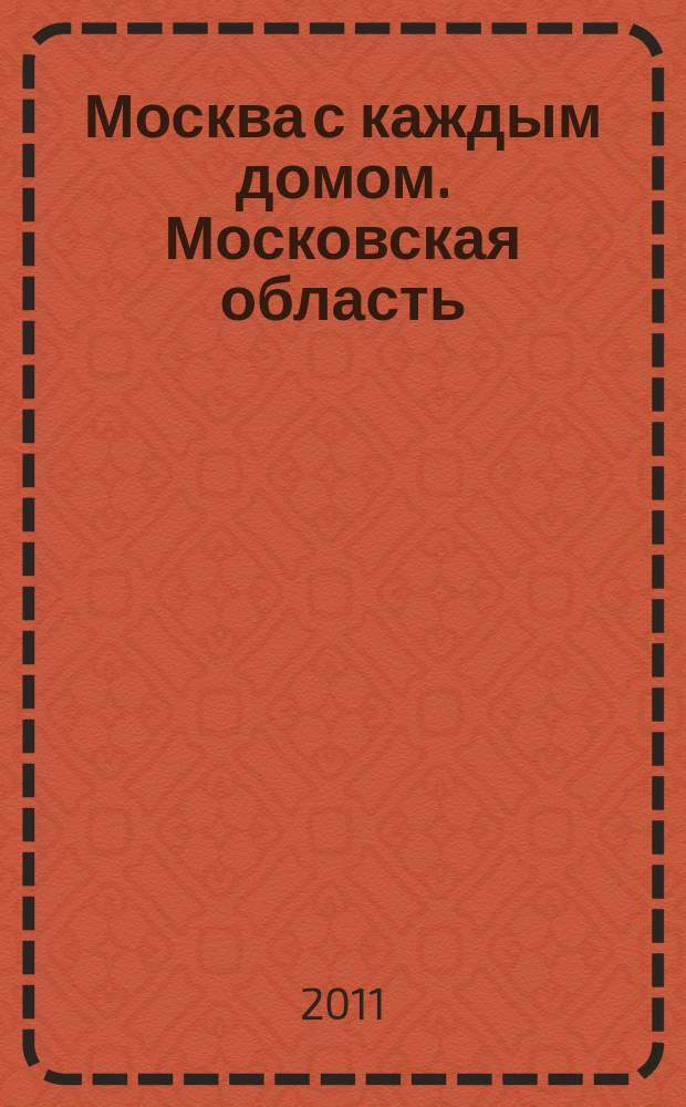 Москва с каждым домом. Московская область : Автомобильный атлас