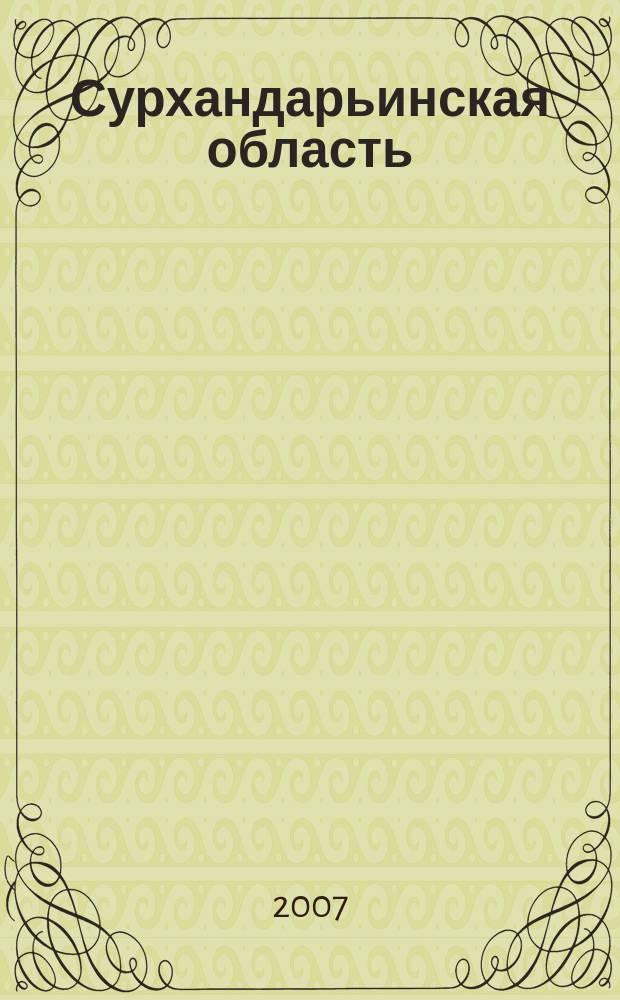 Сурхандарьинская область : Справочная политико-административная карта : Адм.-террит. деление на 6 ноября 2006 г