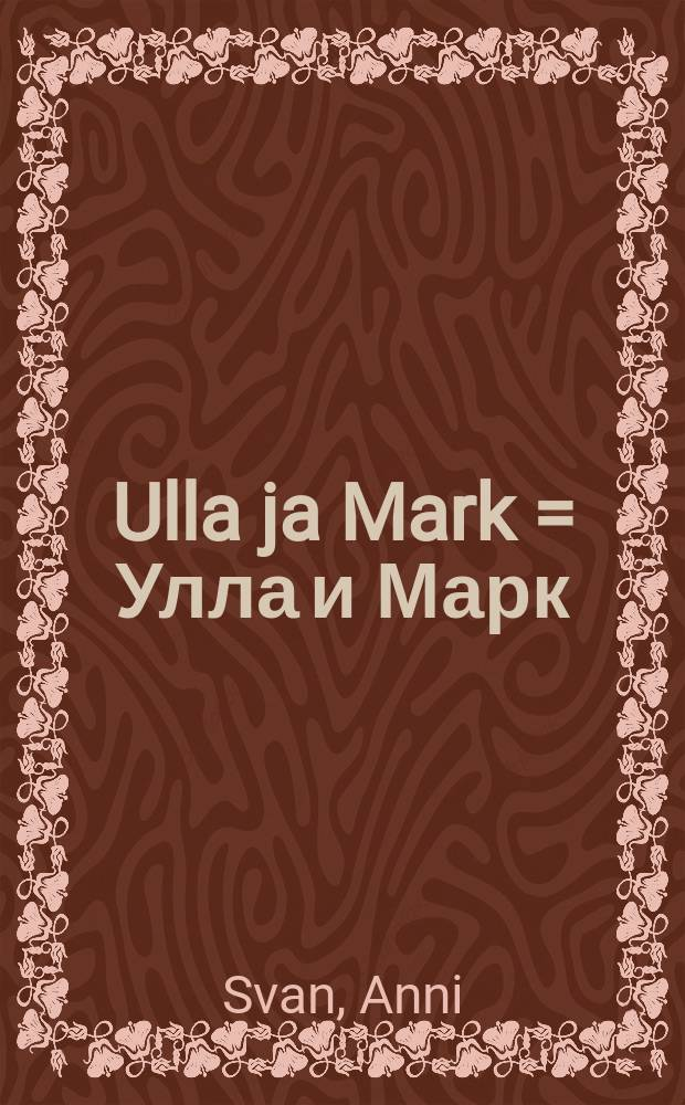 Ulla ja Mark = Улла и Марк