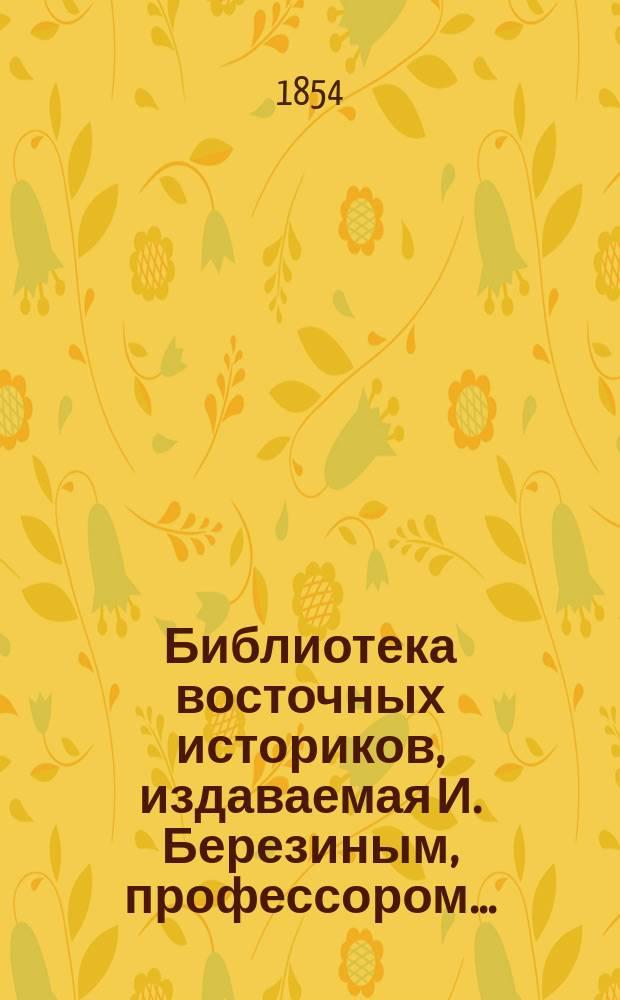 Библиотека восточных историков, издаваемая И. Березиным, профессором.. : Т. 1. Т. 3 : Абулгази