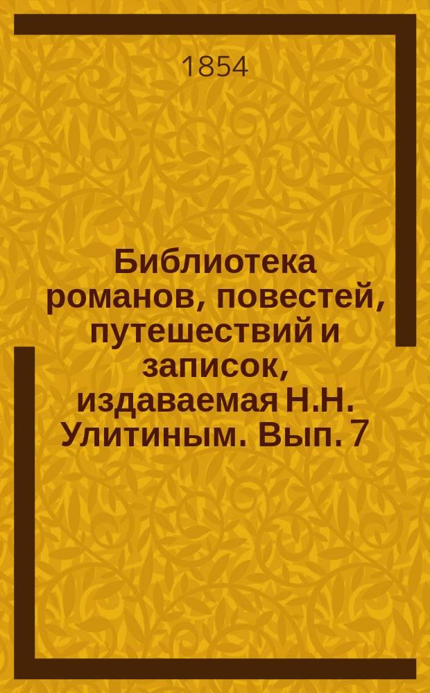Библиотека романов, повестей, путешествий и записок, издаваемая Н.Н. Улитиным. Вып. 7. Т. 5