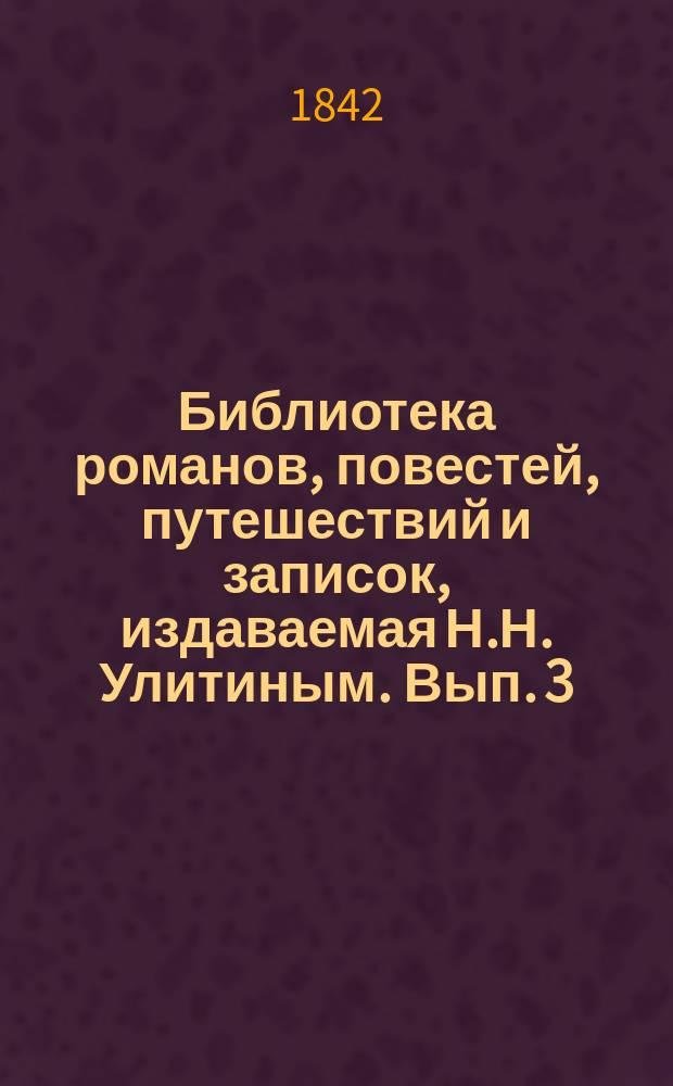 Библиотека романов, повестей, путешествий и записок, издаваемая Н.Н. Улитиным. Вып. 3. Т. 1
