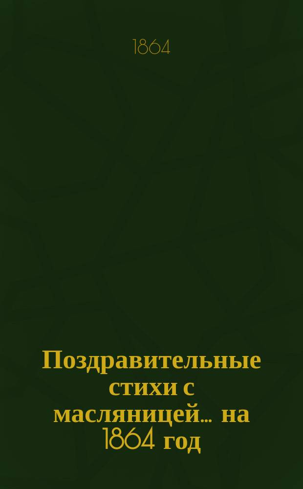 Поздравительные стихи с масляницей... ... [на 1864 год