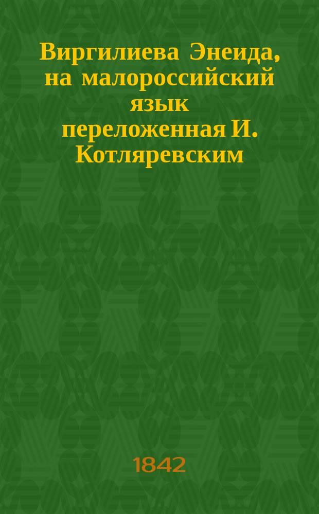 Виргилиева Энеида, на малороссийский язык переложенная И. Котляревским : Ч. 1-6