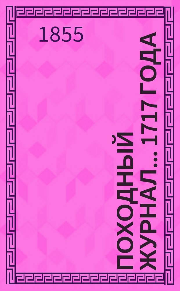 Походный журнал... ... 1717 года