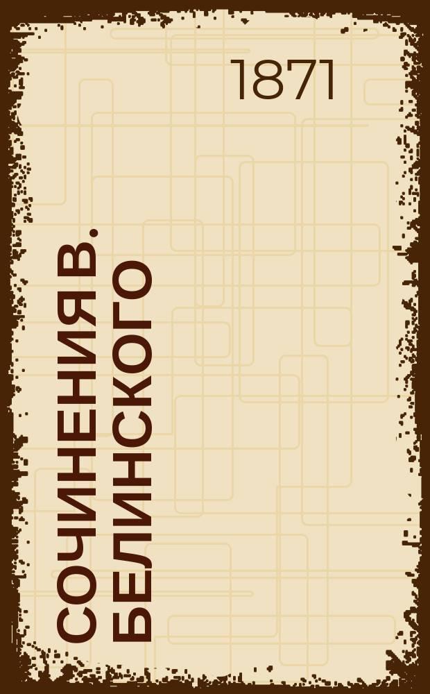 Сочинения В. Белинского : С портр. авт. и его факс. Ч. 10