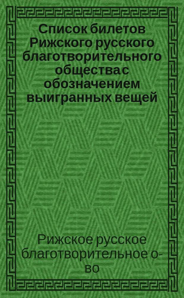 Список билетов Рижского русского благотворительного общества с обозначением выигранных вещей, розыгрыш которых последовал 4 мая 1886 года в зале Большой гильдии