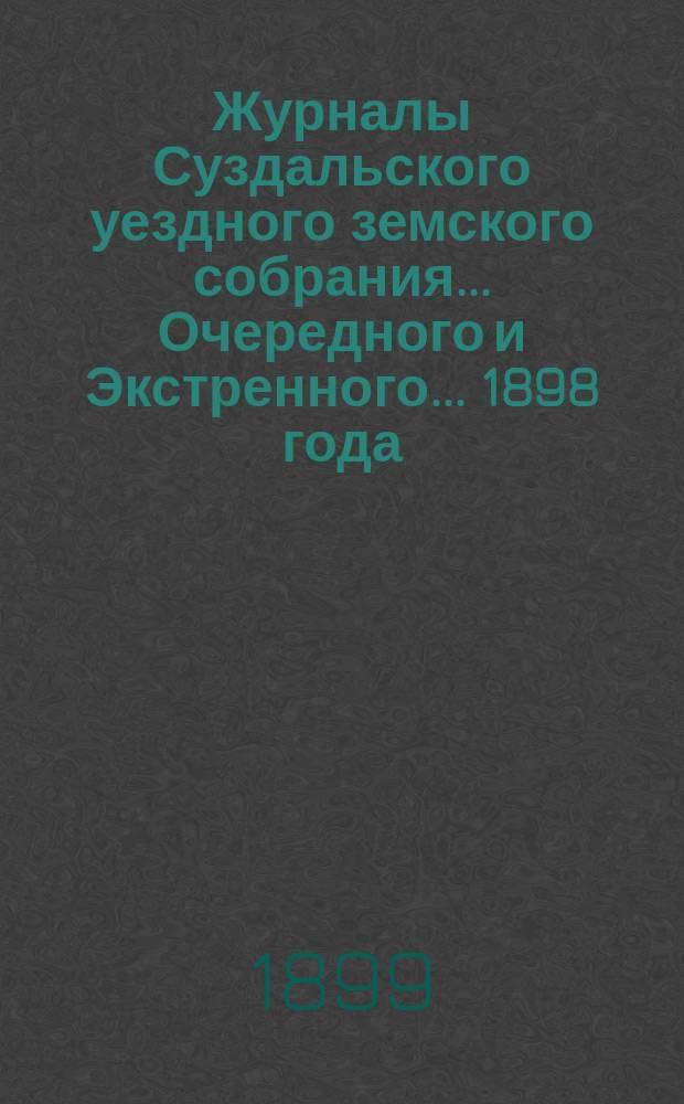 Журналы Суздальского уездного земского собрания... ... Очередного и Экстренного... 1898 года