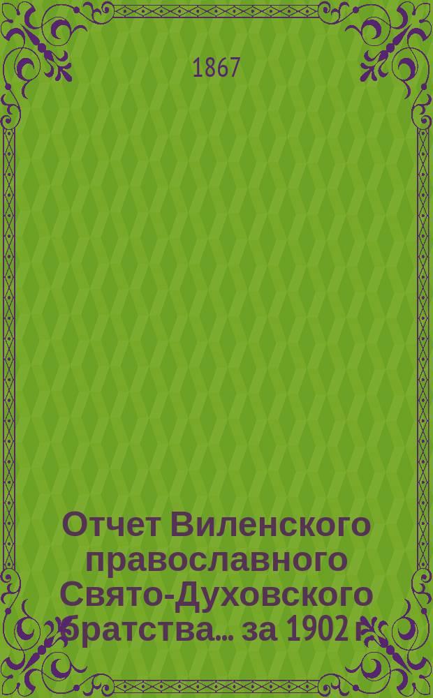 Отчет Виленского православного Свято-Духовского братства... ... за 1902 г.