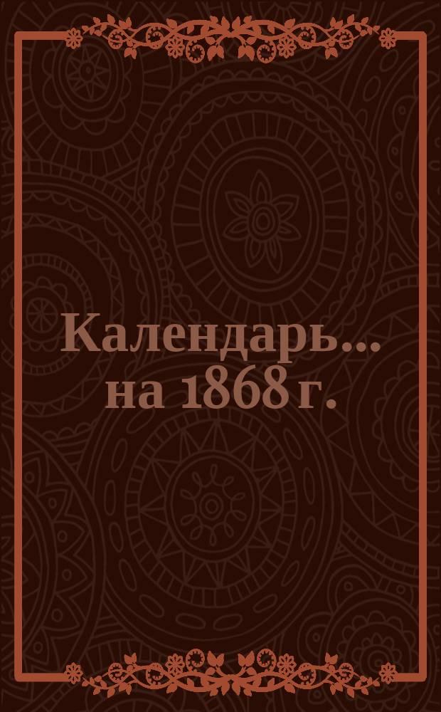 Календарь... ... на 1868 г.